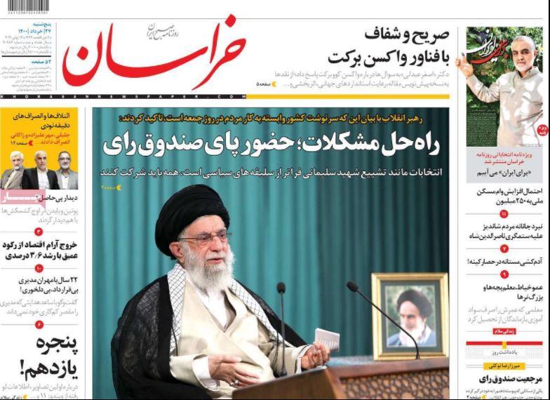 روزنامه خراسان/ راه حل مشکلات؛ حضور پای صندوق رای