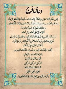 �ختم دسته جمعی دعای �رج�