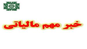 تمدید مهلت ارائه اظهارنامه مالیاتی صاحبان مشاغل در کرمان تا ۱۵ تیر