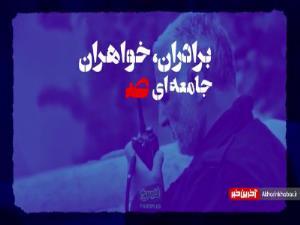 توصیه حاج قاسم به انتخاب افراد صالح