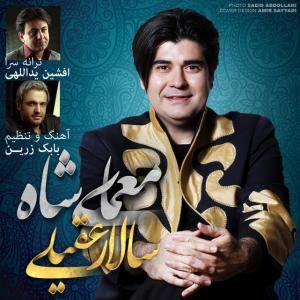 آهنگ «جان من فدای ایران» از سالار عقیلی