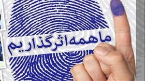 بیش از یک میلیون اردبیلی واجد شرایط حضور در انتخابات ۲۸ خرداد