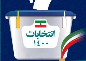 یک میلیون و ۶۲۷ هزار تعرفه انتخاباتی در خراسان شمالی تامین شد