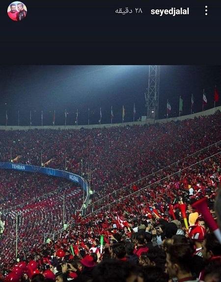 پیام سیدجلال به هواداران در آستانه سوپرجام