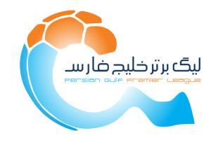 کاملا جدی؛ VAR به زودی در لیگ برتر ایران!