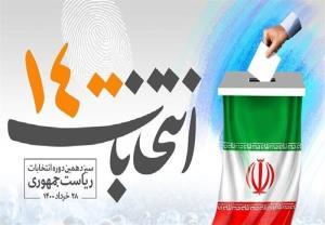 اسامی و کد انتخاباتی داوطلبان انتخابات ریاست جمهوری