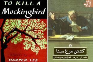 اثر ماندگار هارپر لی و مبارزه علیه نژادپرستی؛ «کشتن مرغ مینا» گناه دارد