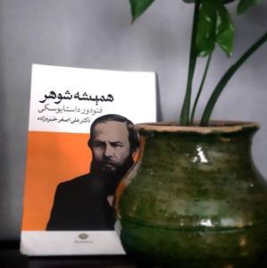 یادداشت مسعود بُربُر درباره «همیشه شوهر» از جمله آثار کمترشناختهشدهی داستایفسکی