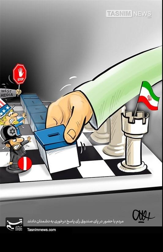 کاریکاتور/ پاسخ مردم در پای صندوق رأی