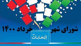 منتخبین شورای شهر در برازجان مشخص شدند