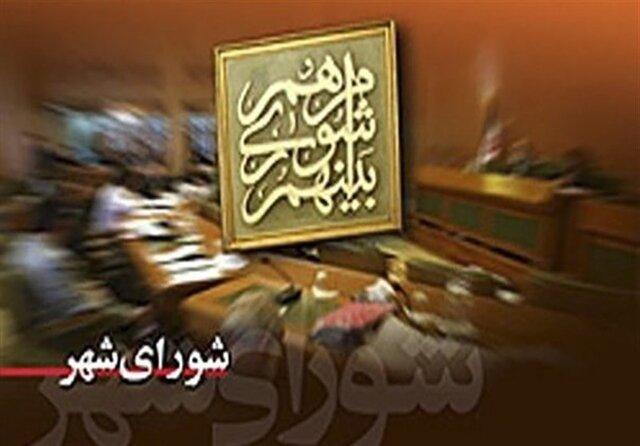 نتایج قطعی شورای شهر بیرجند اعلام شد