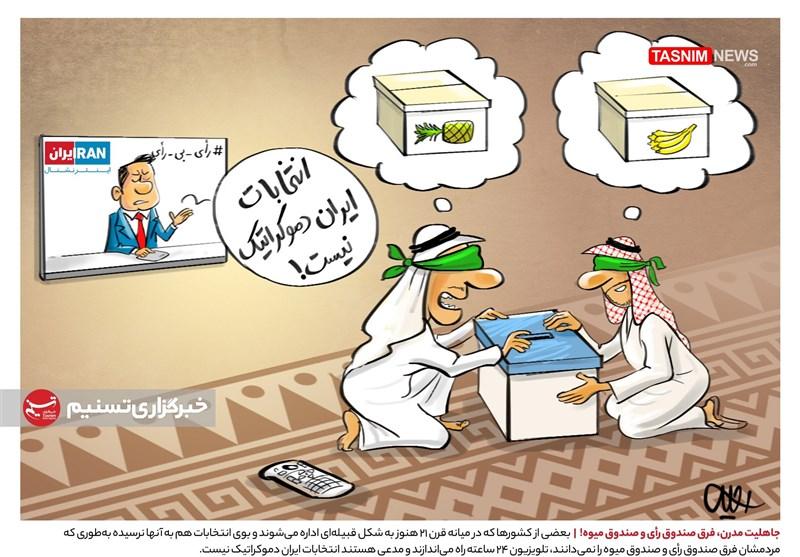 کاریکاتور/ جاهلیت مدرن، فرق صندوق رأی و صندوق میوه!