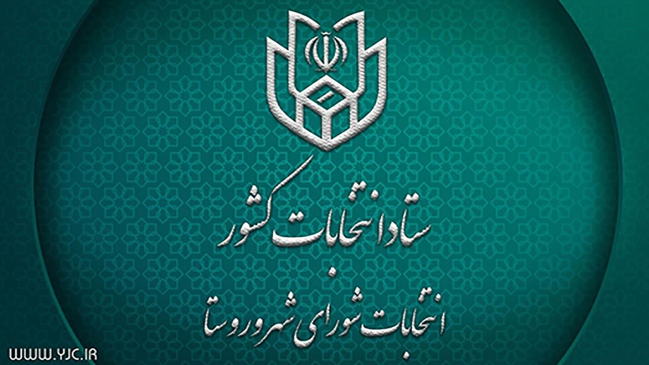 نتایج انتخابات شورای شهر استان چهارمحال و بختیاری