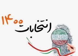 اسامی منتخبان شورای اسلامی شهرهای اشکنان و بوانات در استان فارس