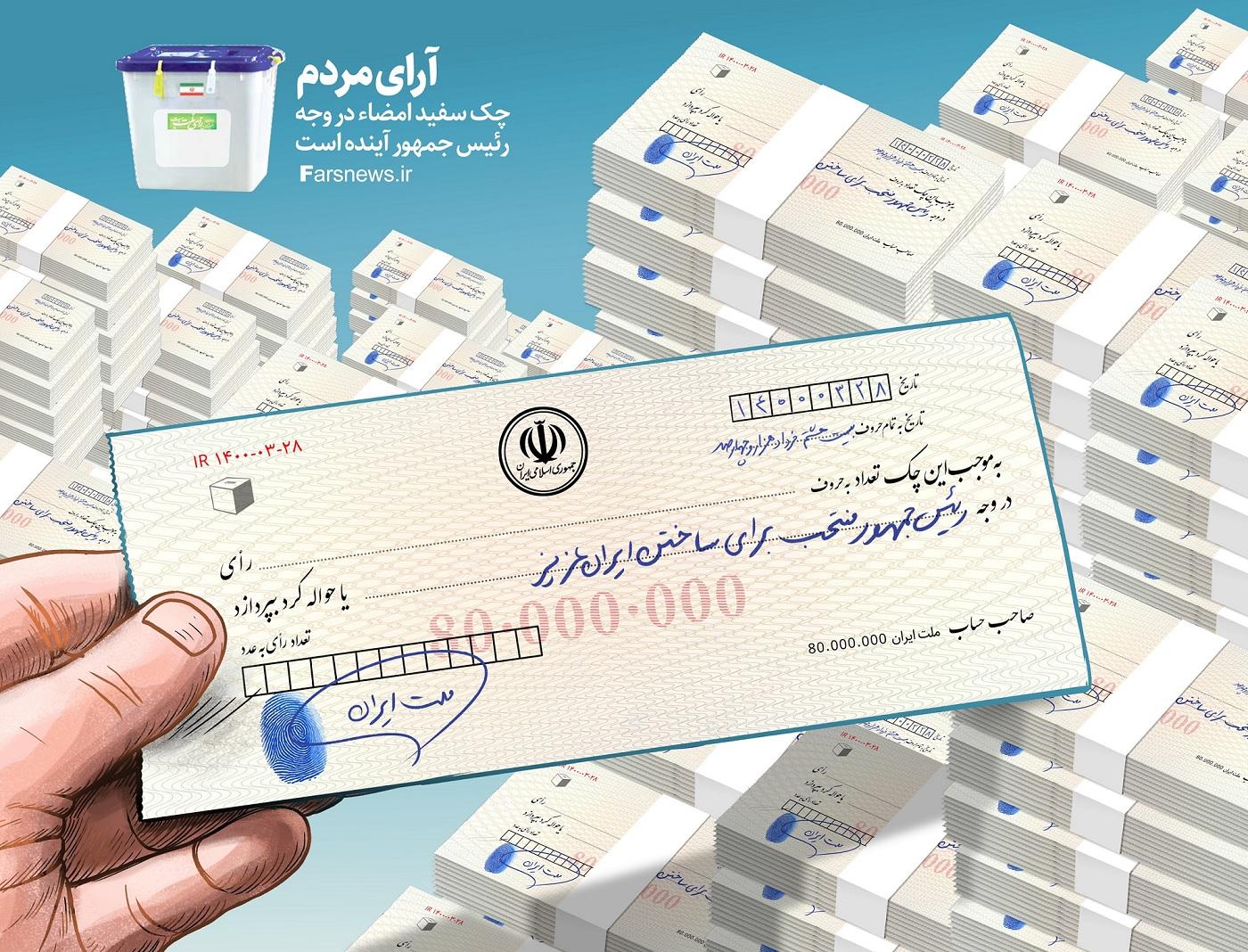 طرح/ آرای مردم، چک سفید امضاء است در وجه رئیس جمهور آینده