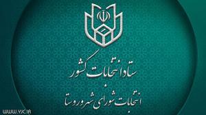 نتایج انتخابات شورای شهر در استان گیلان اعلام شد