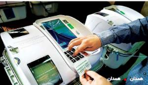 ۹۶درصد آرای انتخابات شورای شهر همدان الکترونیکی شمارش شد
