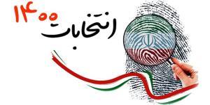 اسامی غیررسمی انتخابات شورای شهر اردبیل