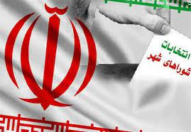 اسامی منتخبان اعضای شورای اسلامی در مراکز شهرستانهای هرمزگان