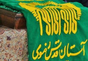 زنجان به عطر حرم رضوی معطر میشود