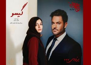 سکانسی از سریال «گیسو» که به مذاق هموطنان تبریزی خوش نیامد