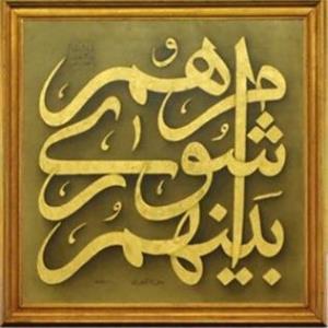 اعلام اسامی منتخبان شورای اسلامی مارگون