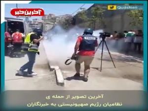 حمله شدید نظامیان رژیم صهیونیستی به خبرنگاران