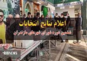 اعلام نتایج انتخابات شوراهای شهر در شهرستانهای ساری، آمل و بابل