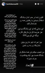 واکنش فرشید اسماعیلی به اعتراض تند فرهاد مجیدی