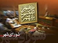 نتایج انتخابات شوراهای شهر در استان مرکزی