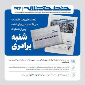 شماره جدید خط حزبالله؛ «شنبهی برادری»