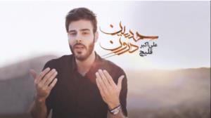 علی قلیچ و دلتنگیهای کربلایی اش