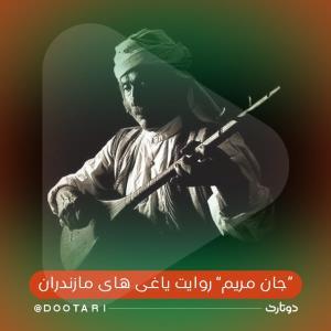 آهنگ محلی/ قطعه «جان مریم» با دوتار و آواز محمدرضا اسحاقی