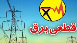 برنامه مدیریت بار اضطراری برق بیست و نهم خرداد در سمنان