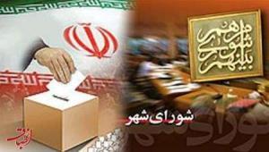 اعلام نتیجه انتخابات شورای شهر کنگان