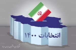 اعلام نتیجه انتخابات شورای شهر وحدتیه