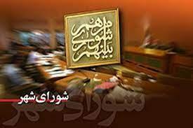 اعلام اسامی منتخبان شورای اسلامی شهر ارسنجان