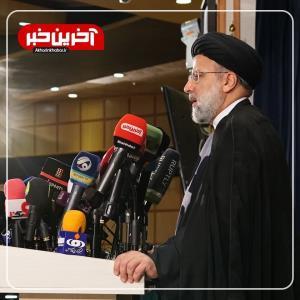 بیانیه رئیسی پس از پیروزی در انتخابات ریاست جمهوری