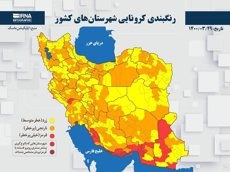 خراسان شمالی همچنان در وضعیت زرد و نارنجی کرونایی