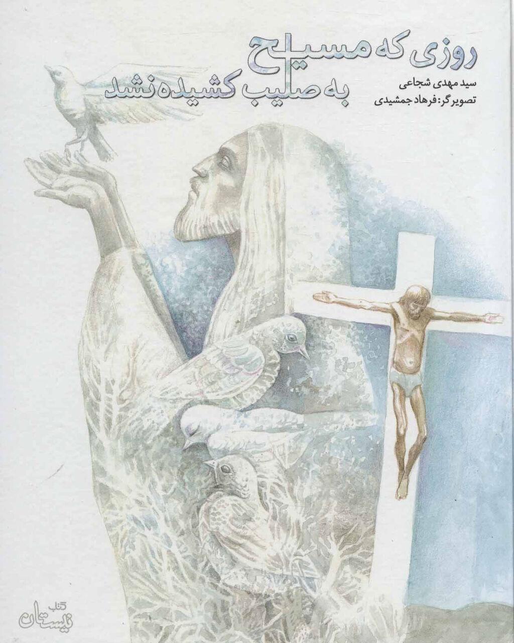 روایت سیدمهدی شجاعی از «روزی که مسیح به صلیب کشیده نشد»