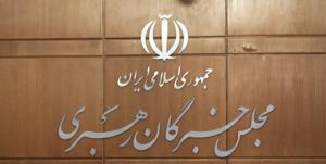 نتایج انتخابات میاندوره ای مجلس خبرگان رهبری در سه استان اعلام شد