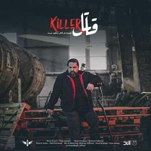 آهنگ زیبای «قاتل» کاری از رضا صادقی