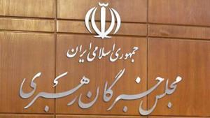 اعلام نتایج اولیه مجلس خبرگان رهبری در استان تهران