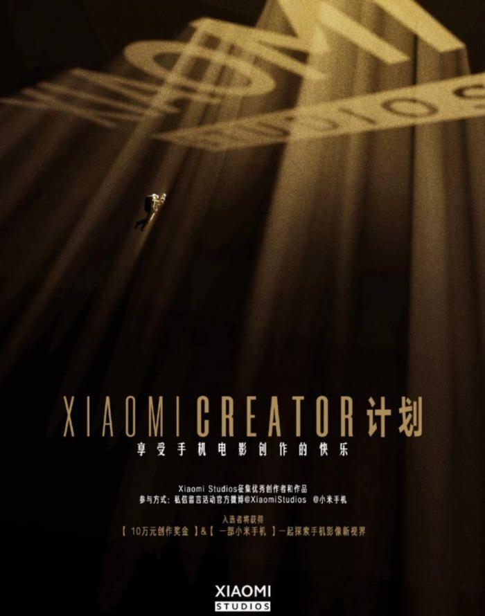 استودیو فیلم سازی شیائومی رسما آغاز به کار کرد