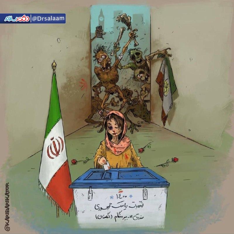 کاریکاتور/ حال رای دهندگان ایرانی در بیرمنگام انگلیس!