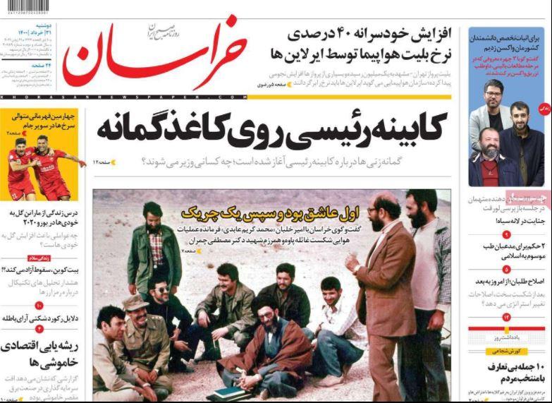 روزنامه خراسان/ کابینه رئیسی روی کاغذ گمانه