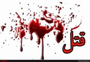 قتل فجیع زن جوان در خانه مجردی مرد شرور