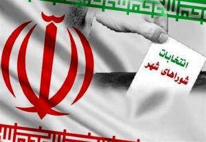 اعلام نتیجه انتخابات شورای شهر تهران؛ لیست شورای ائتلاف نیروهای انقلاب برنده شد