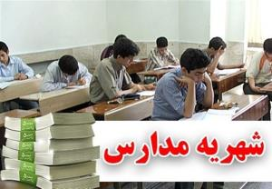 دریافت شهریه در مدارس دولتی اصفهان، ممنوع شد