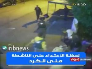 حمله نظامیان صهیونیست به فعال زن فلسطینی